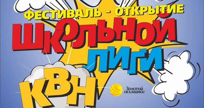 30 апреля в Доме искусств состоится финал Школьной Лиги КВН «Золотой осьминог».