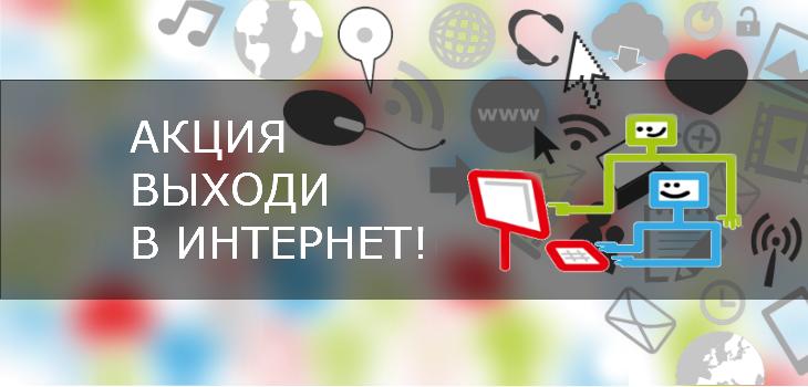 """Участие в международной акции """"Выходи в Интернет!"""""""