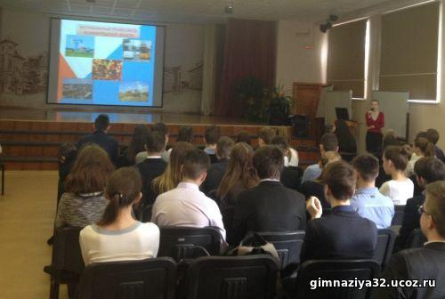 Встреча учащихся 9-х классов гимназии с представителем ГКУ КО «Центр занятости г. Калининграда»
