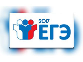 Информация о серии вебинаров по вопросам подготовки и сдачи ЕГЭ-2017