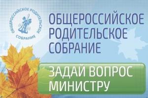 Стартовал сбор вопросов к Общероссийскому родительскому собранию с участием Министра образования и науки Ольге Васильевой