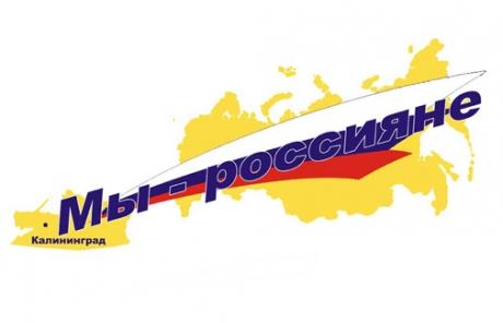 """Поездка """"Мы - россияне"""""""