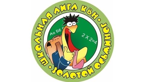 Школьная Лига КВН «Золотой осьминог»