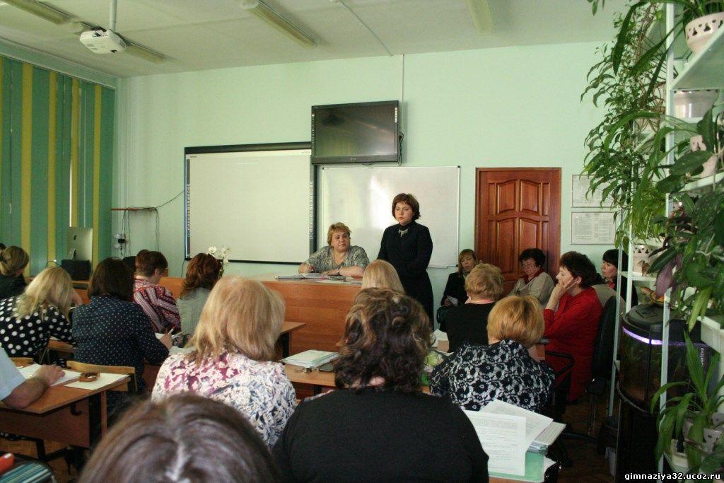 В МАОУ гимназии № 32 прошел педагогический совет