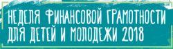"""В гимназии №32 завершилась """"Неделя финансовой грамотности"""""""