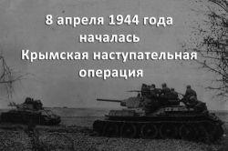 Интегрированные беседы, посвящённые 75–летию начала Крымской наступательной операции