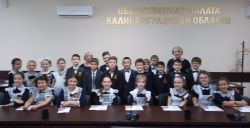 Четвёртый класс в Калининградской Областной Общественной палате