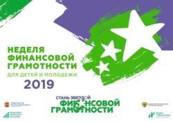В Калининградской области проходит Неделя финансовой грамотности