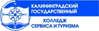 Калининградский государственный колледж сервиса и туризма