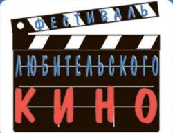"""Фестиваль любительского кино """"Время в кадре"""""""