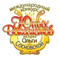 Международный конкурс юных вокалистов на приз Ольги Сосновской
