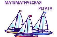 Региональный конкурс «Математическая регата»