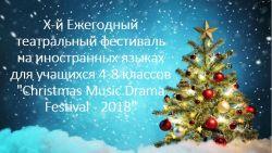 """""""CHRISTMAS MUSIC DRAMA FESTIVAL - 2018"""" (Рождественский музыкальный фестиваль детских театральных коллективов)"""