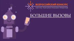 """Всероссийский конкурс научно-технических проектов """"Большие вызовы"""""""