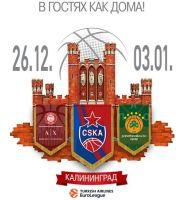 Матчи баскетбольной Евролиги в Калининграде