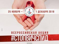 Отчет о проведении мероприятий в рамках Всероссийской акции «СТОП ВИЧ / СПИД»