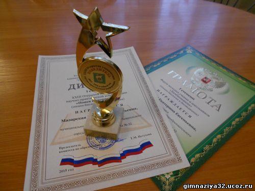 Кубок и дипломы