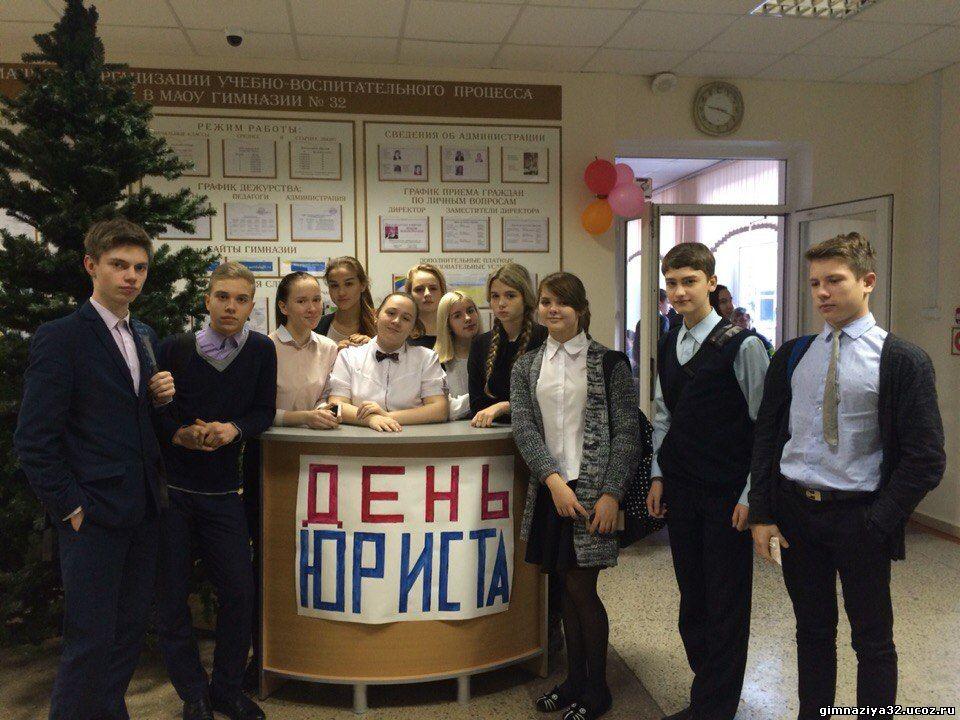 2 декабря 2015 года в 32 гимназии праздновался день юриста