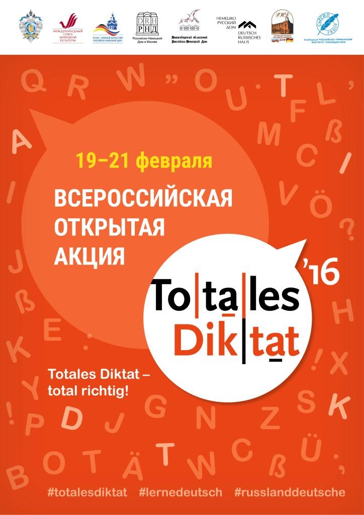 Всероссийская акция «Totales Diktat–2016»