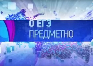 Цикл телепередач «О ЕГЭ предметно»