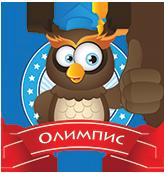 Международные образовательные конкурсы «Олимпис 2016 – Весенняя сессия».