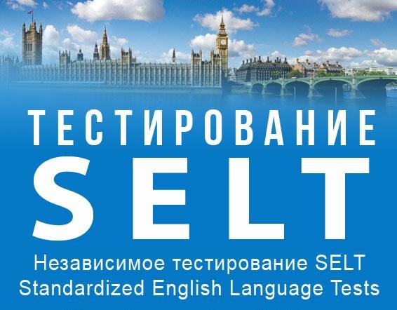 Тестирование SELT для педагогов