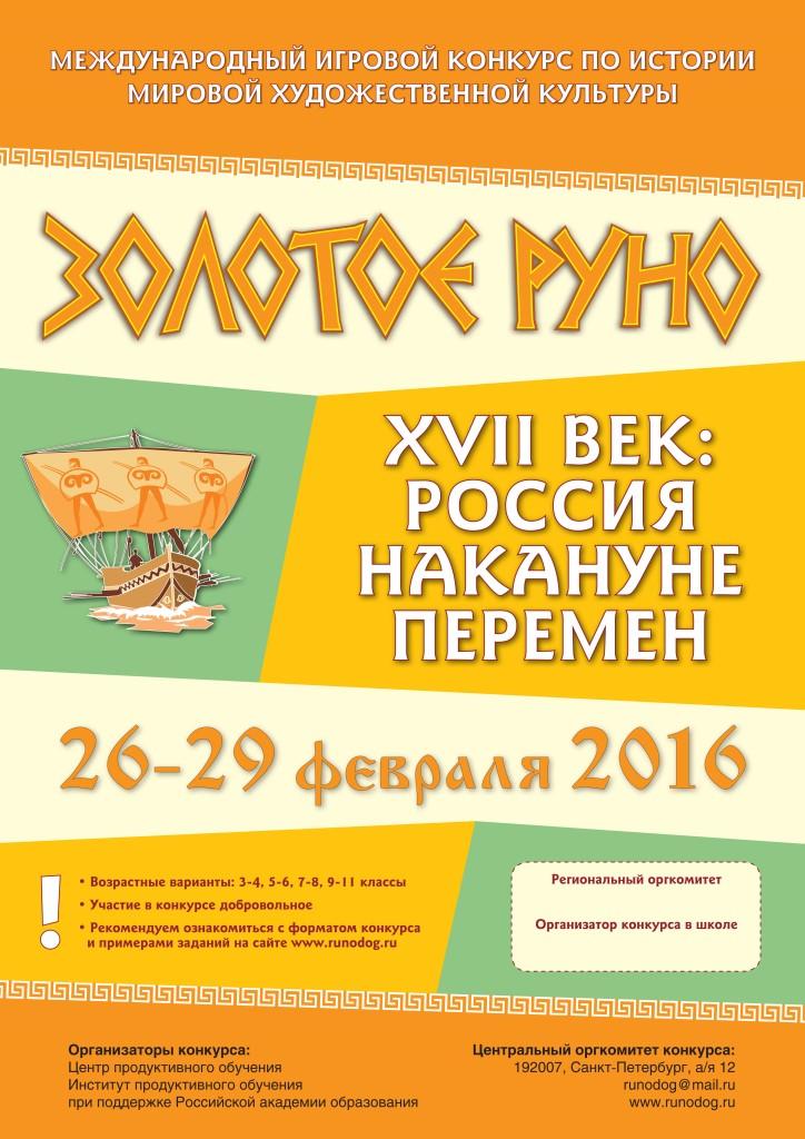 Четырнадцатый игровой конкурс по истории мировой художественной культуры «Золотое руно».