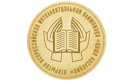 Объявлены результаты муниципального тура Открытой Всероссийской интеллектуальной олимпиады «Наше наследие» среди учащихся 4 классов