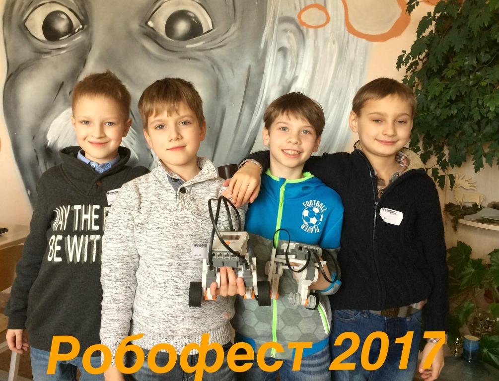 Учащиеся 2 «Б» гимназии стали призерами регионального этапа Всероссийского робототехнического фестиваля «РобоФест-2017»
