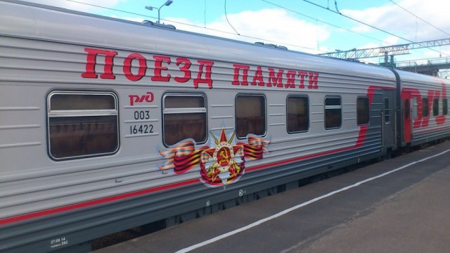 Объявлен конкурс на участие в «Поезде Памяти 2017»