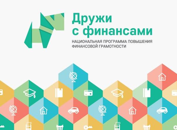 выставка по финансовой грамотности