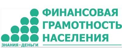 """Первый этап активной стадии реализации проекта """"Повышение финансовой грамотности населения"""" закончен"""