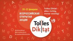 Всероссийская акция «Tolles Diktat–2019»