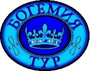 Богемия тур