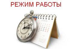 Информация о режиме работы гимназии в праздничные и выходные дни 23 февраля и 8 марта