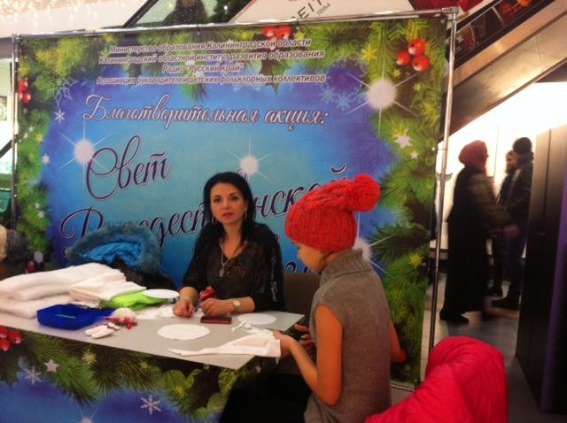 Благотворительная акция «Свет Рождественской звезды»