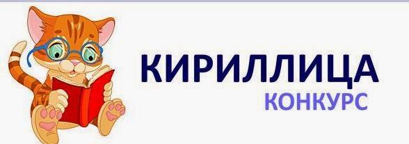 """Международный конкурс по русскому языку """"Кириллица"""""""