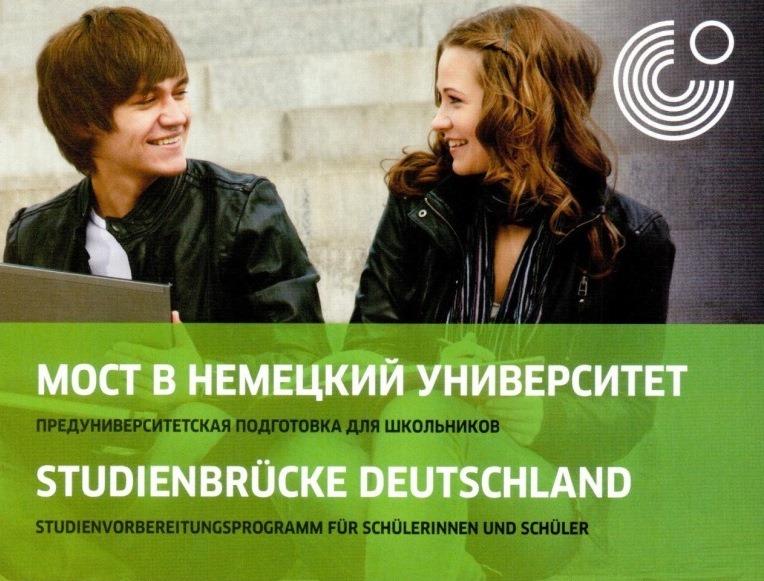 «Мосты в немецкий университет»!