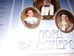 18 января гимназисты и гимназистки 7 «Л» класса побывали на спектакле «Лорд Фаунтлерой»