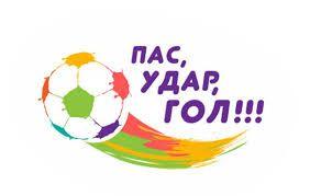 Информация учащимся гимназии №32 о проведении конкурса юных художников «Пас, удар, гол!»