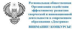 Всероссийские конкурсные мероприятия РОО «Доктрина»