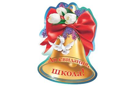 Поздравление министра образования Калининградской области Светланы Трусенёвой с Выпускным Днём