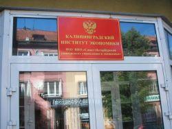 День открытых дверей в Калининградском институте экономики