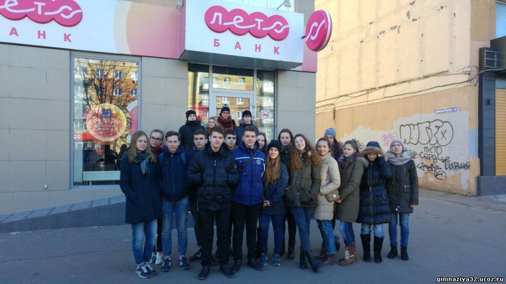 """Экскурсия 9 """"А"""" класса в ЛетоБанк Группы компаний ВТБ24"""