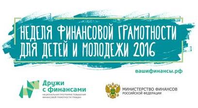 14-22 марта 2016 г. пройдет Всероссийская Неделя финансовой грамотности для детей и подростков