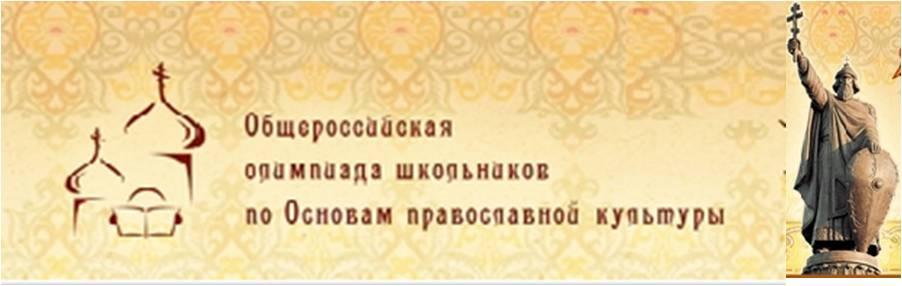 Итоги регионального (финального) этапа Всероссийской олимпиады школьников по Основам православной культуры