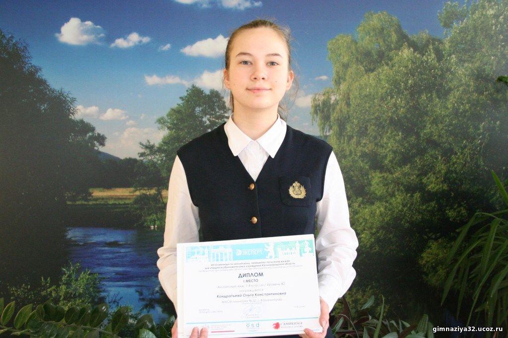 Учащаяся 7 «Б» класса МАОУ гимназии № 32 Ольга К. стала победителем Олимпиады языковой школы «Эксперт»