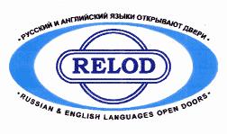 Вебинар образовательной компании «РЕЛОД»