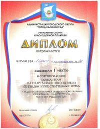 Победители зональных соревнований по шашкам среди школ Ленинградского района