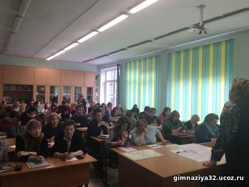 Отчёт о педагогическом совете МАОУ гимназии № 32